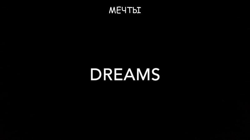 DREAMS ASMV RUS SUB