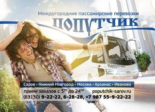 Пассажирские перевозки из арзамаса в нижний новгород обеспечение городских пассажирских перевозок