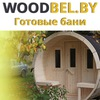 Готовые бани Woodbel.by