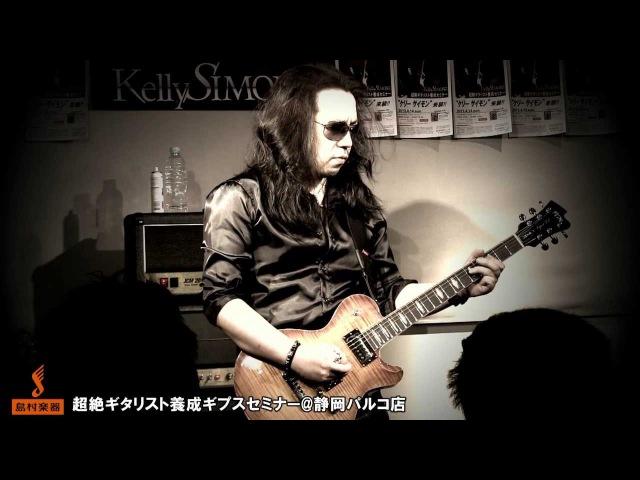 The LONER Gary Moore Cover Kelly SIMONZ@島村楽器静岡パルコ店