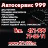 Автосервис 999 г. Киров