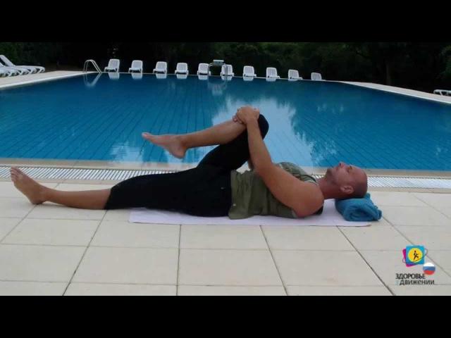 Back Pain Relief Разблокировка седалищного нерва 2