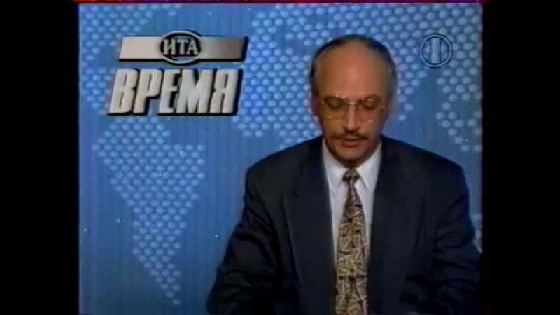 Телеэфир ОРТ 21 04 1995