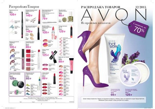 Avon каталог распродажа 15 2013 купить в интернет магазине косметику ахава в интернет