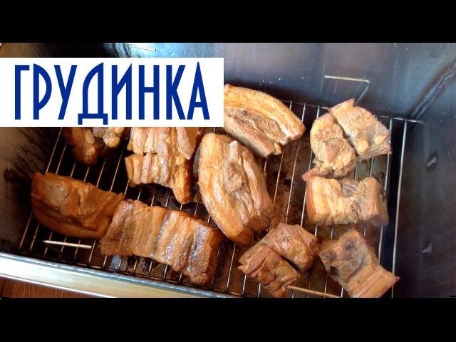 Как коптить сало мясо на кухне Копчение грудинки Рецепт №1