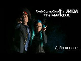 Линда & Глеб Самойлов The MATRIXX  – Добрая песня