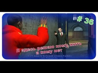 Прохождение игры GTA IV #36 Я здесь решаю кому жить а кому нет