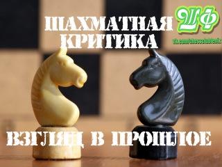 Шахматная критика - взгляд в прошлое. 2 этап кубка города 2004. Партия №1