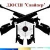 ГБУ КО «СШОР «Снайпер»»