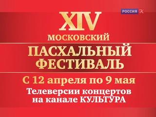 Анонсы. XIV Московский Пасхальный фестиваль