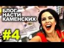 Блог Насти Каменских - Выпуск 4