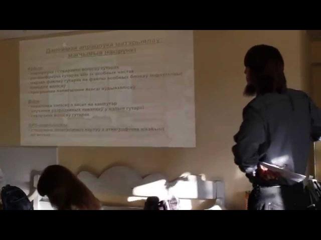 Этнаграфічны працэс Архівацыя і апрацоўка экспедыцыйных матэрыялаў семінар 3 частка 6