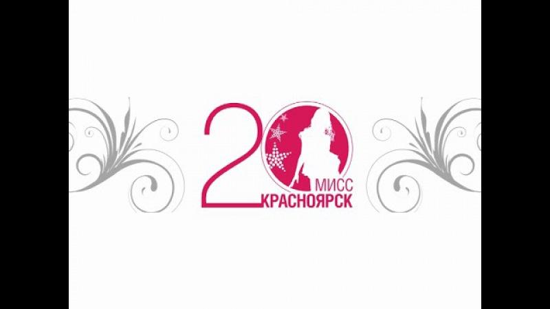 Эфир 1 (05.02.15) - МИСС КРАСНОЯРСК 2015 - лицабудущего21.РФ