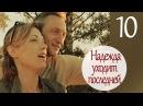 Надежда уходит последней (10 серия) мелодрама, фильм, сериал