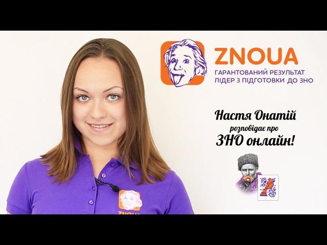 ЗНО онлайн українська мова та література ZNOUA