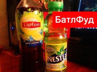 БатлФуд | Зеленый чай Nestea Цитрус vs Lipton Ice Tea лимон