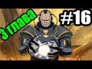 Shadow Fight 2 Титан проходим 3 главу 16