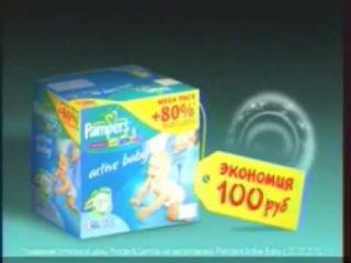 Музыка и видео из рекламы Pampers - Здоровый сон (2010)