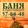 Баня в Сыктывкаре. Парная с вениками. 57-84-48.