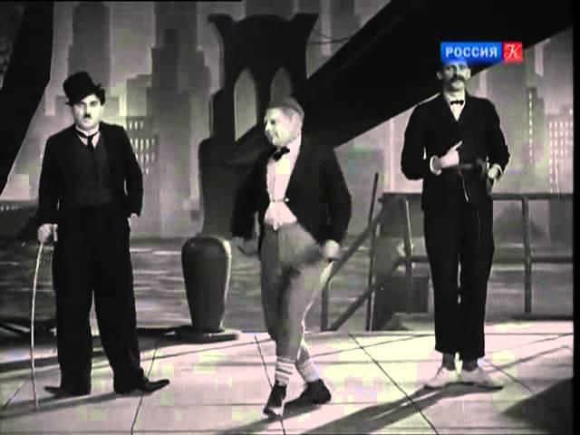 Чаплин,Пат,Паташон