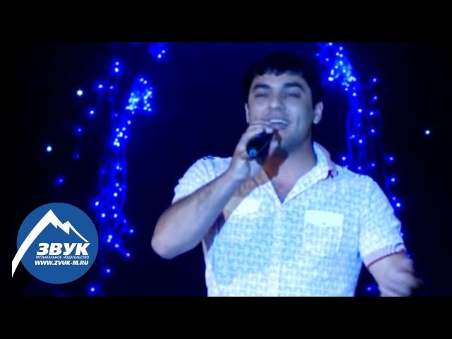 Мурат Тхагалегов - Украдет и позовет | Концертный номер 2013