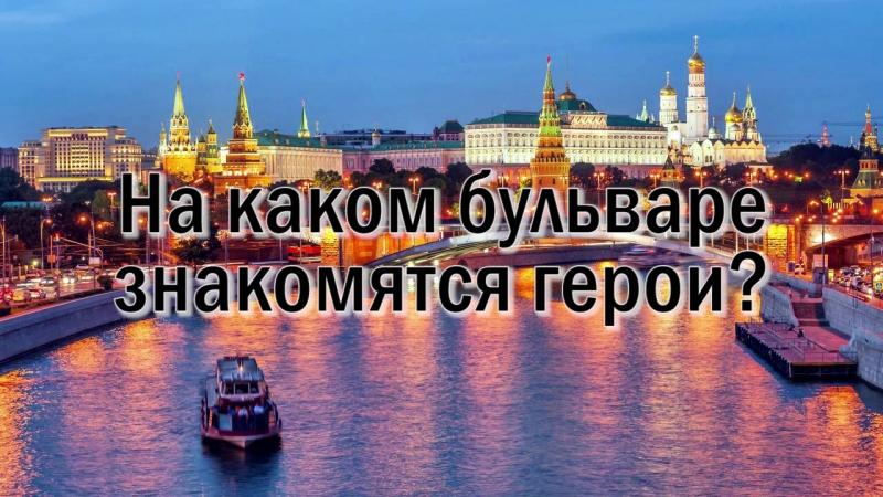 Викторина Москва Моя жизнь в кино