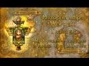 WarCraft История мира Warcraft Глава 43 Пробуждение дворфов и Война Трех Молотов