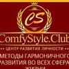 """ComfyStyle.Club | Центр Развития Личности"""