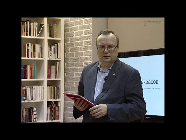 Н.А. Некрасов: литератор и светский человек (М.С. Макеев, МГУ)