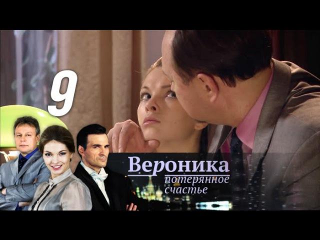 Вероника Потерянное счастье Серия 9 с участием Натальи Бардо