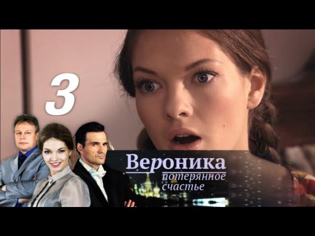 Вероника Потерянное счастье Серия 3 с участием Натальи Бардо