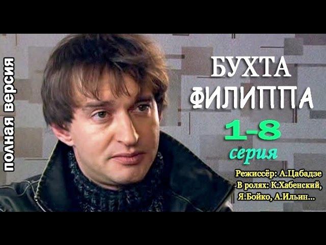 Бухта Филиппа 1 2 3 4 5 6 7 8 серия Детектив Криминал