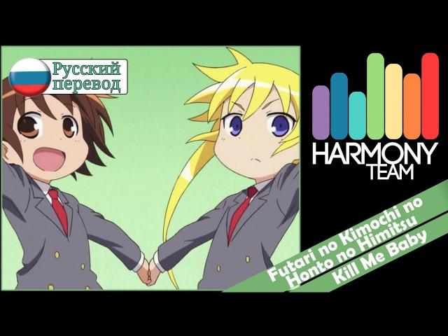 Kill Me Baby RUS cover Song Anyoka Futari no Kimochi no Honto no Himitsu Harmony Team