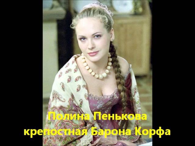 Актёры и герои сериала Бедная Настя
