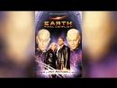 Земля Последний конфликт (1997