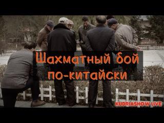 KudriaShow live - Шахматный бой по китайски
