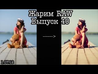 PS CS6 - Plugin - Capture One - Жарим RAW. Выпуск 40. Sunny