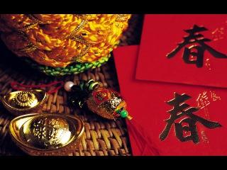 Китайский Новый год, что советуют мастера фэн - шуй в 2016 году.
