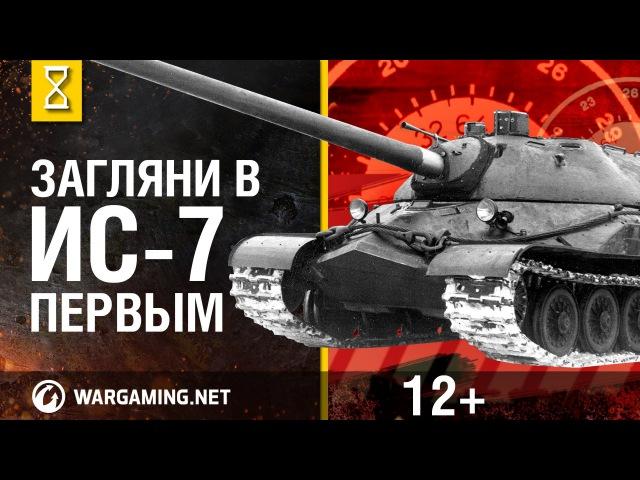 Загляни в танк ИС-7. В командирской рубке. Часть 2 [World of Tanks]