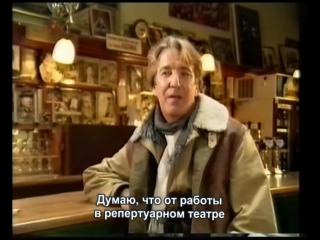"""Алан Рикман об """"Ужасно большом приключении"""""""