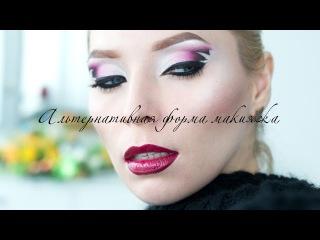МАКИЯЖ ДЛЯ ФОТОСЕССИИ/АЛЬТЕРНАТИВНАЯ ФОРМА МАКИЯЖА/Make-up for a photo shoot