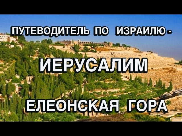 Путеводитель по Израилю - Елеонская гора