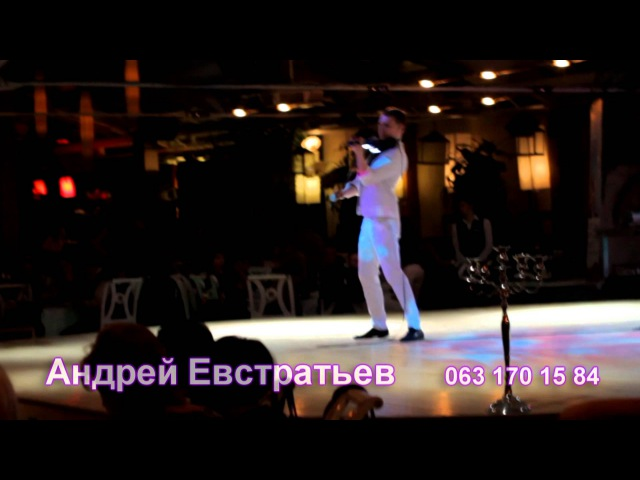 063 170 15 84 Скрипач на праздник Одесса Андрей Евстратьев Song from a Secret garden скрипач