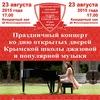 Праздничный концерт ко дню открытых дверей школы