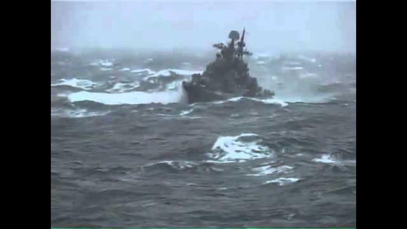 Прощайте скалистые горы Адмирал Кузнецов 9 вал