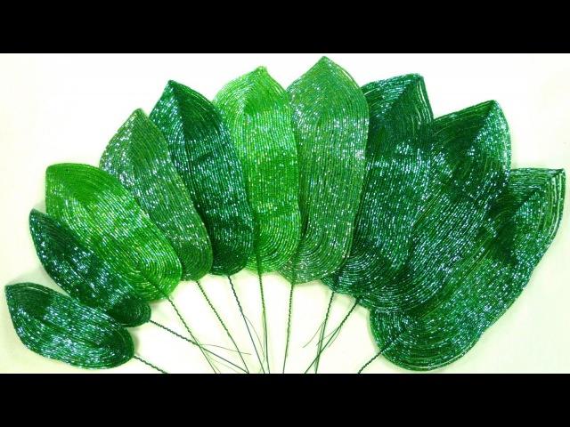Амазонская лилия из бисера Урок 11 Листья II вида Beaded amazon lily Lesson 11 Leaves type2