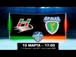 Нефтяник - Ермак. 1/4 финала. 1 матч