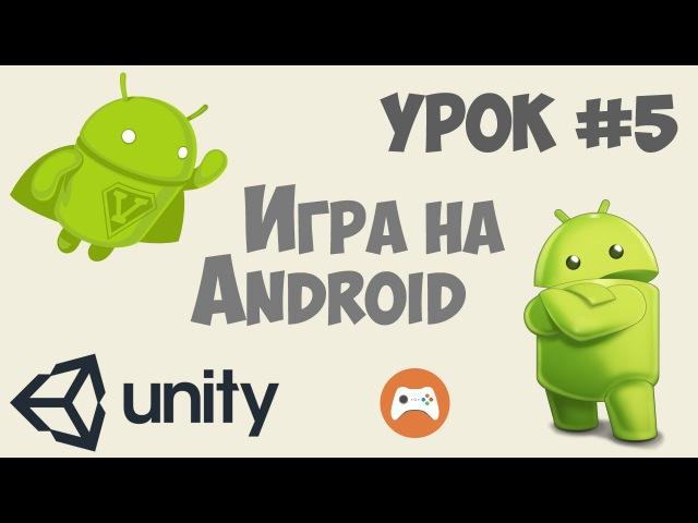 Как сделать игру на Андроид Unity 5 Урок 5 Делаем основные кнопки