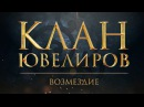 Клан Ювелиров. Возмездие 76 серия