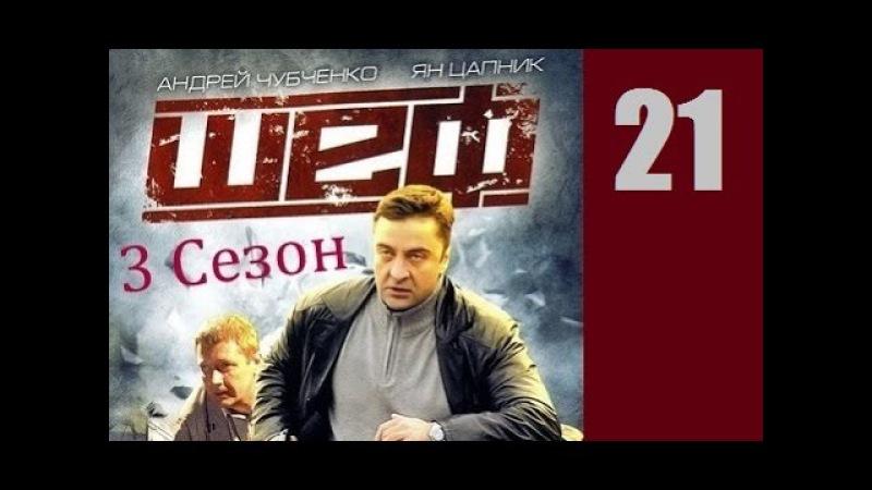 Шеф 21 серия Новая жизнь 2015 Сериал Криминал Смотреть онлайн